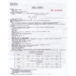 酮咯酸氨丁三醇胶囊(尼松)