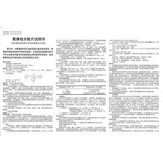 氟康唑分散片(弘益)