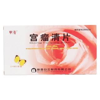 宫瘤清片(甲清)