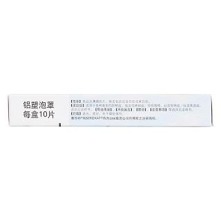 盐酸帕罗西汀片(赛乐特)
