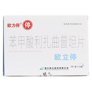 苯甲酸利扎曲普坦片(欧立停)
