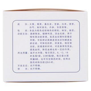 尿毒清颗粒(无糖型)(康臣)