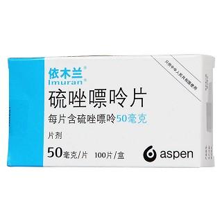 硫唑嘌呤片(依木兰)