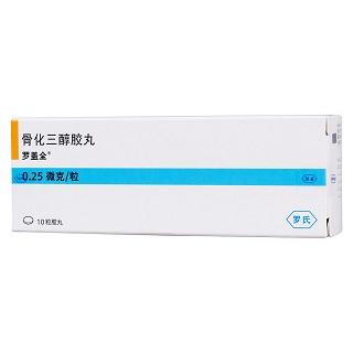 骨化三醇胶丸(罗盖全)