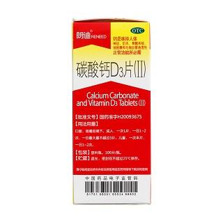 碳酸钙D3片(Ⅱ)(朗迪)