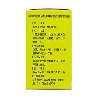 柠檬烯胶囊(峨眉山)