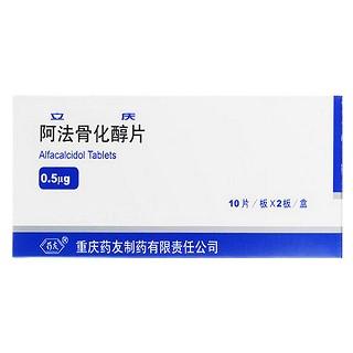 阿法骨化醇片