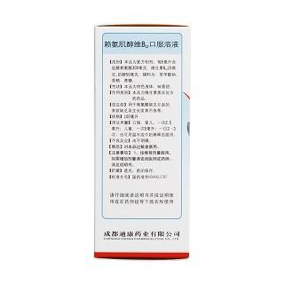 赖氨肌醇维B12口服溶液(<!--根据ClassCode动态展示标签-->)