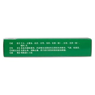 复方三七胶囊(龙潭山)