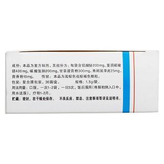 复方铝酸铋颗粒