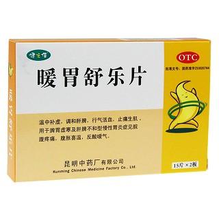 暖胃舒乐片(云昆)
