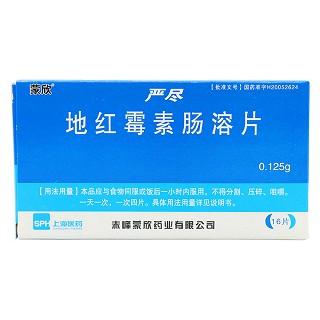 地红霉素肠溶片(严尽)