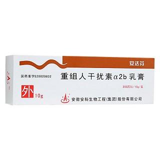 重组人干扰素α2b乳膏(安达芬)