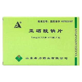 亚硒酸钠片(希力)