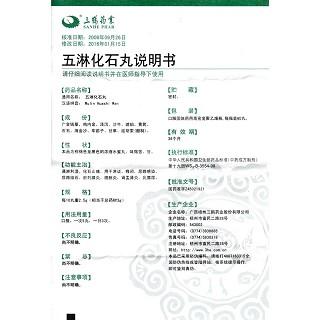 五淋化石丸(三鹤药业)