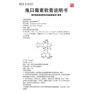 鬼臼毒素软膏(东信威)