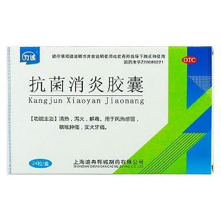 抗菌消炎胶囊(京豫)