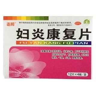 妇炎康复片(奥鸿)