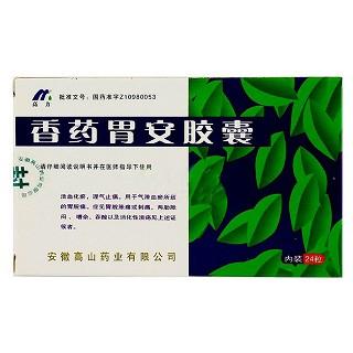 香药胃安胶囊