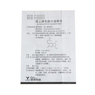 肾上腺色腙片(安络血)