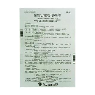 胸腺肽肠溶片(奇莫欣)