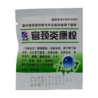 宫颈炎康栓(康毅)