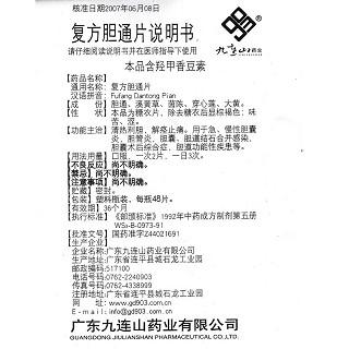 复方胆通片(九连山)