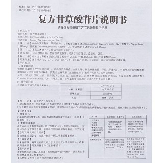 复方甘草酸苷片(佳加)
