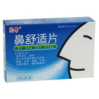 鼻舒适片(鼻速慷)