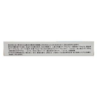 盐酸克林霉素棕榈酸酯分散片(凯莱克林)