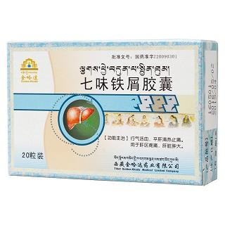 七味铁屑胶囊(金哈达)