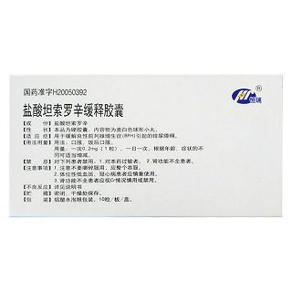 盐酸坦洛新缓释胶囊(盐酸坦索罗辛缓释胶囊(恒瑞)