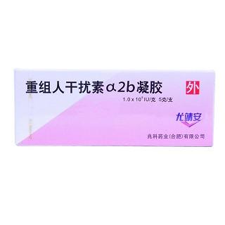 重组人干扰素α-2b凝胶(尤进安)