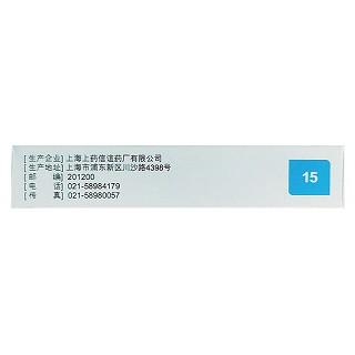 乌苯美司片(立维宁)