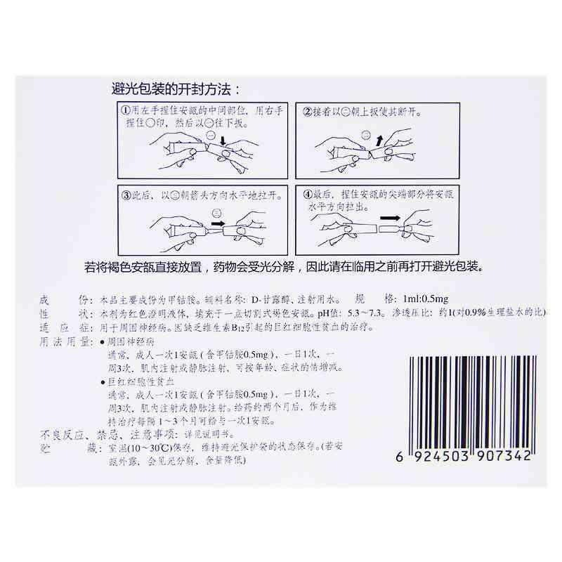 甲钴胺注射液(弥可保)