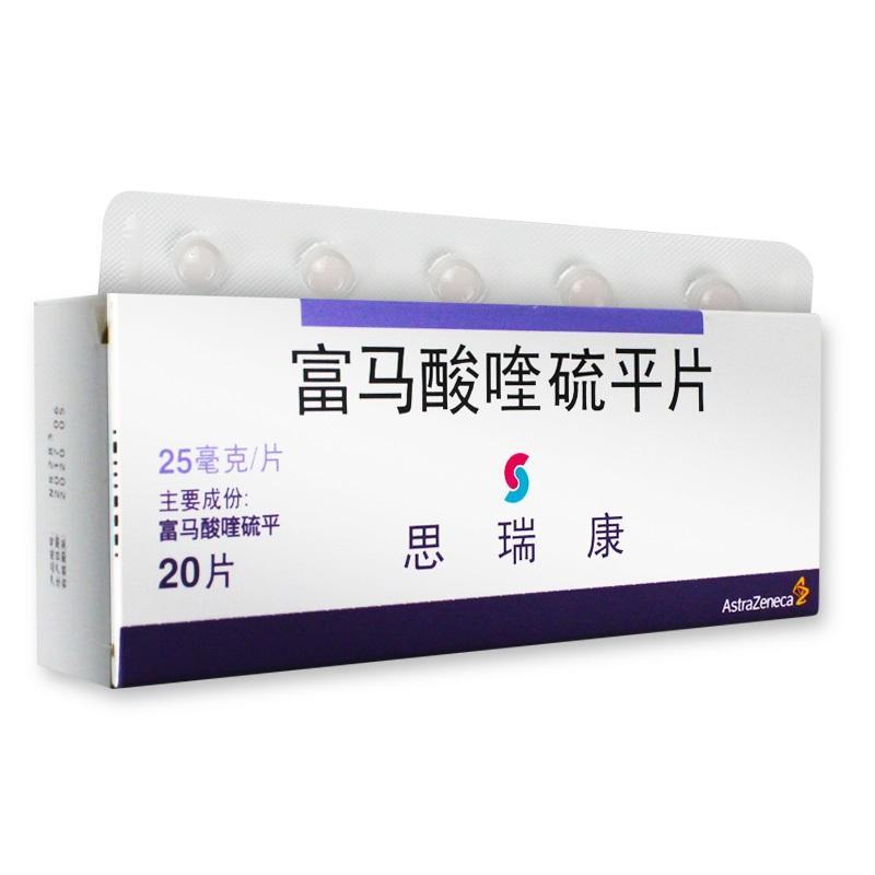 富马酸奎硫平片(思瑞康)