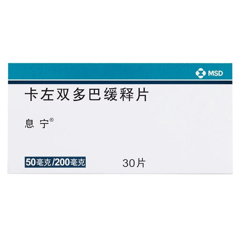 卡左双多巴控释片(息宁)