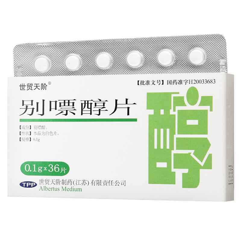 别嘌醇片(世贸天阶)