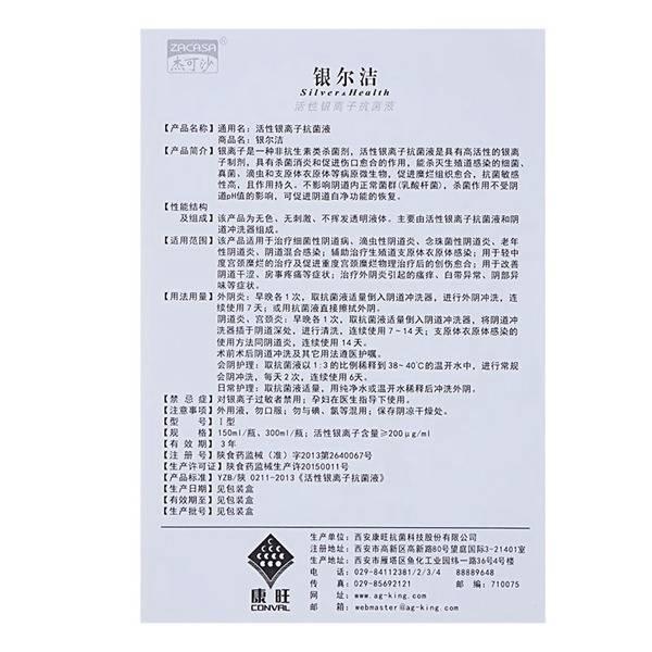 活性银离子抗菌液(银尔洁)