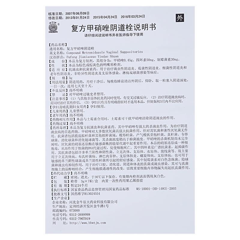 复方甲硝唑阴道栓(定州)