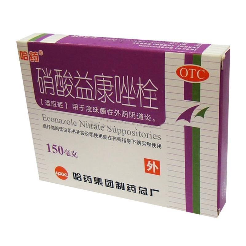 硝酸益康唑栓(哈药)