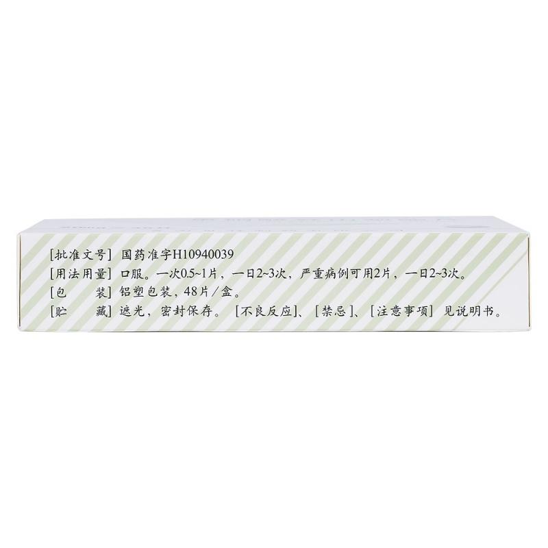单硝酸异山梨酯片(欣康)