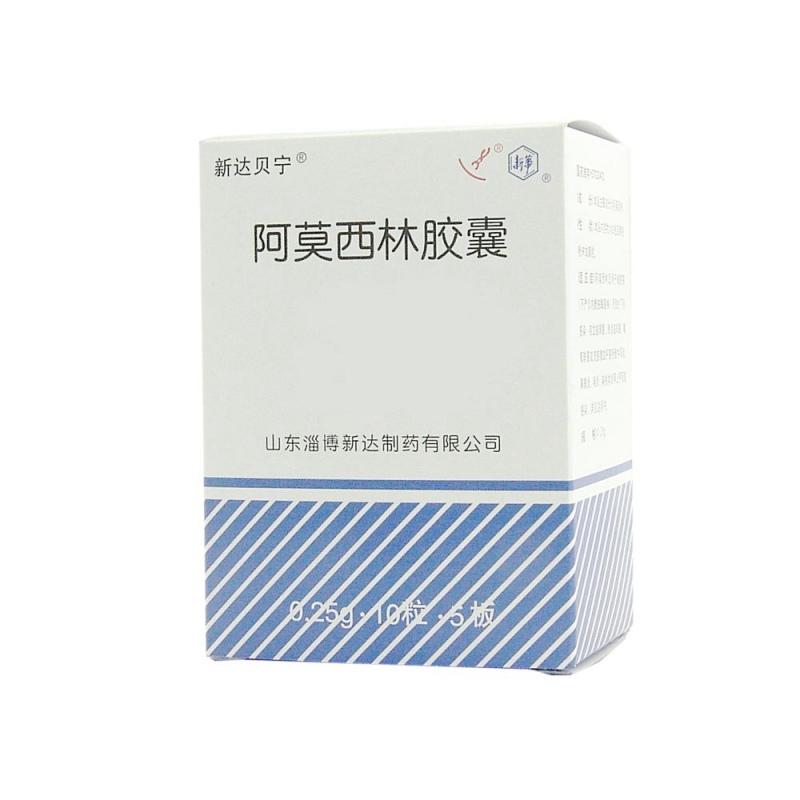 阿莫西林胶囊(新达贝宁)