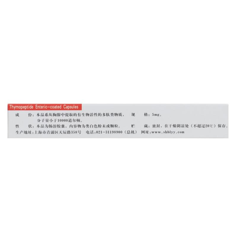 胸腺肽肠溶胶囊(康司艾)