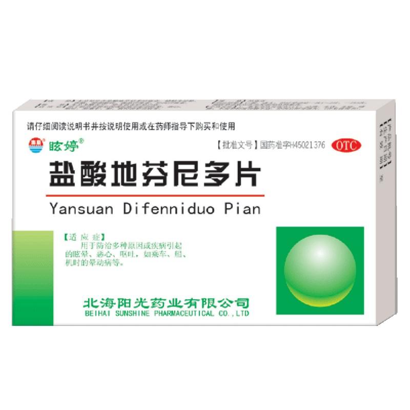 盐酸地芬尼多片(眩婷)