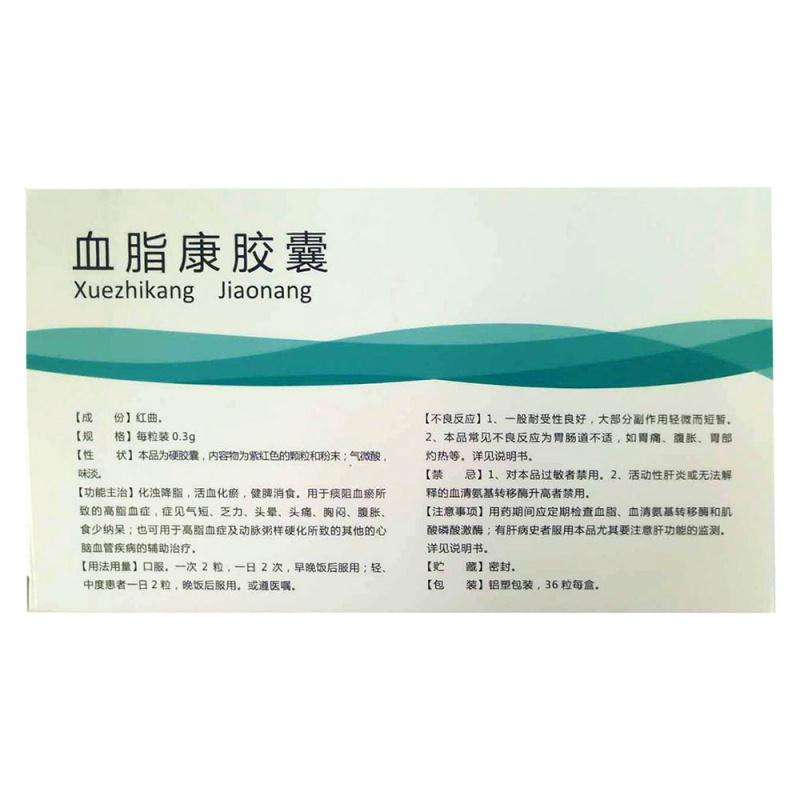 血脂康胶囊(北大维信)