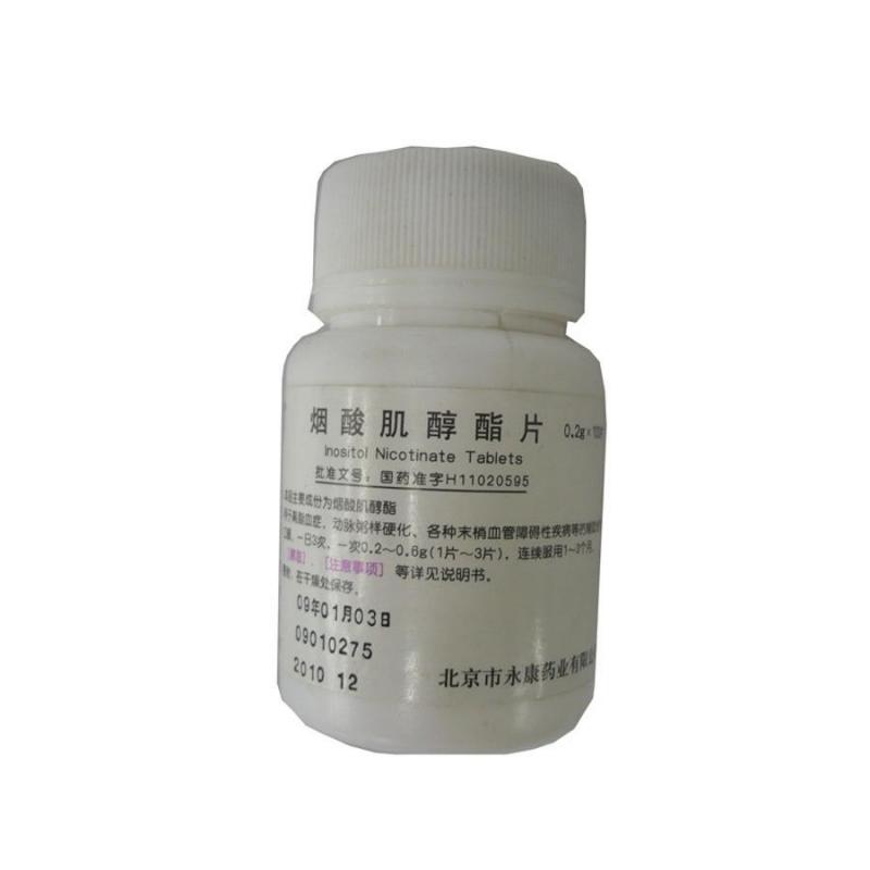烟酸肌醇酯片