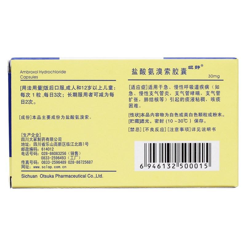 盐酸氨溴索胶囊(坦静)