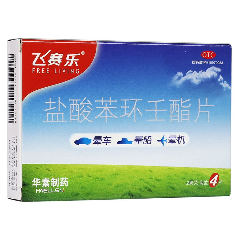 盐酸苯环壬酯片(飞赛乐)