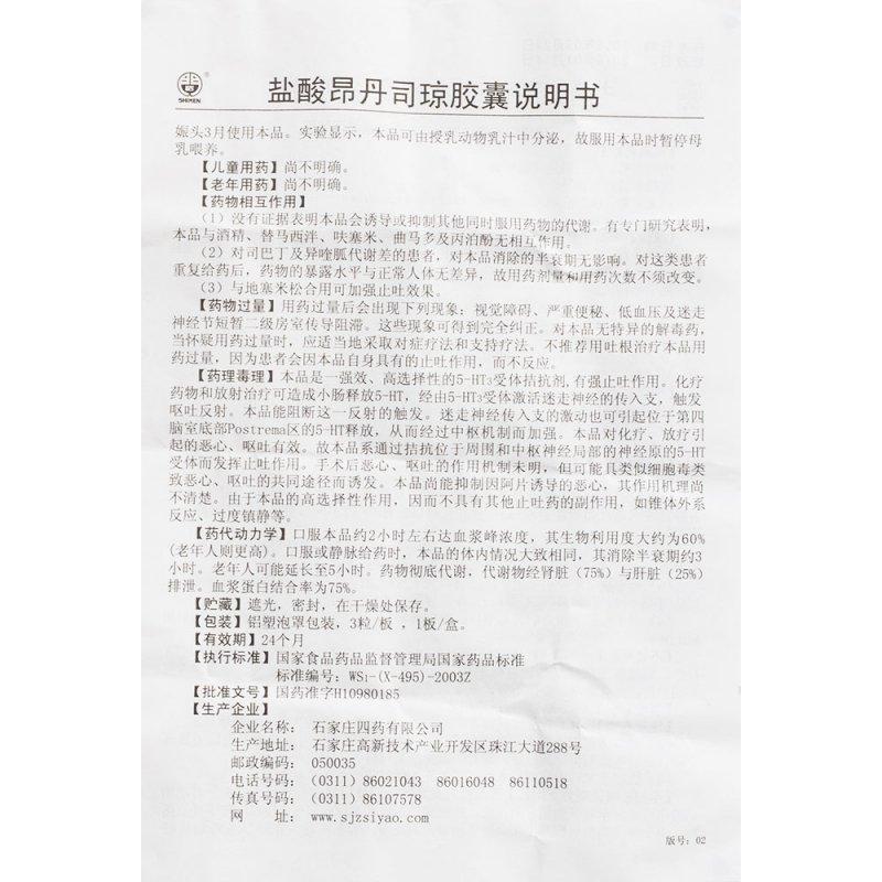 盐酸昂丹司琼胶囊(恩诺平)